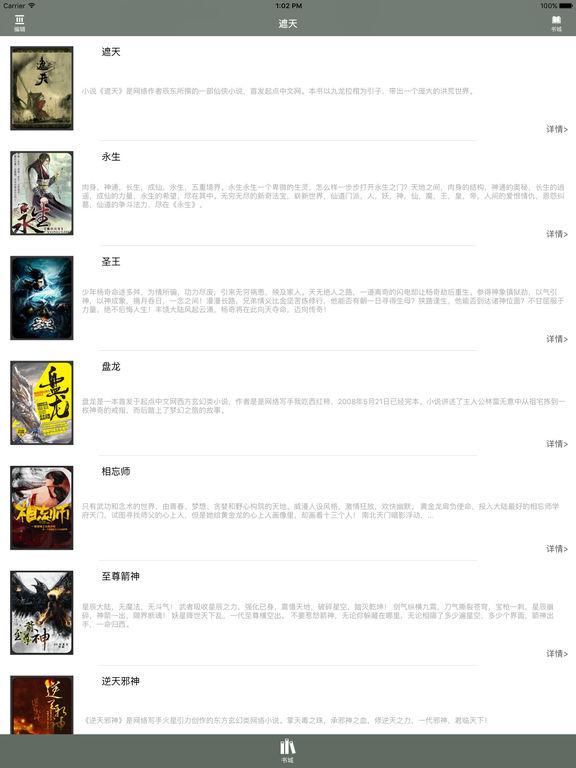 遮天:完美世界等手游小说原著系列 screenshot 4
