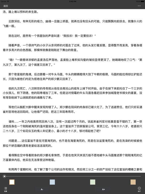 回到明朝当王爷:百度小说排行榜架空穿越榜首 screenshot 6