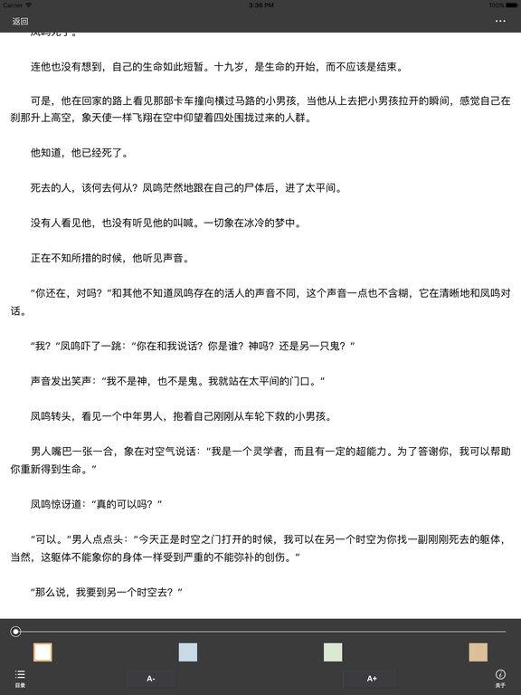 耽美小说大全:最热门耽美同人小说 screenshot 5